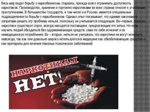 Весь мир ведет борьбу с наркобизнесом, стараясь, прежде всего ограничить дост