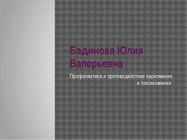 Бадинова Юлия Валерьевна Профилактика и противодействие наркомании и токсиком...