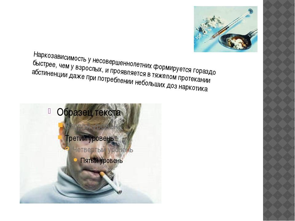 Наркозависимость у несовершеннолетних формируется гораздо быстрее, чем у взро...