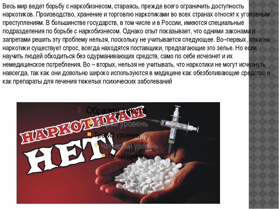 Весь мир ведет борьбу с наркобизнесом, стараясь, прежде всего ограничить дост...