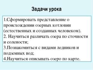 Задачи урока 1.Сформировать представление о происхождении озерных котловин (е
