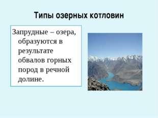 Типы озерных котловин Запрудные – озера, образуются в результате обвалов горн