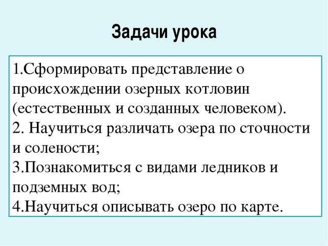 Задачи урока 1.Сформировать представление о происхождении озерных котловин (е...