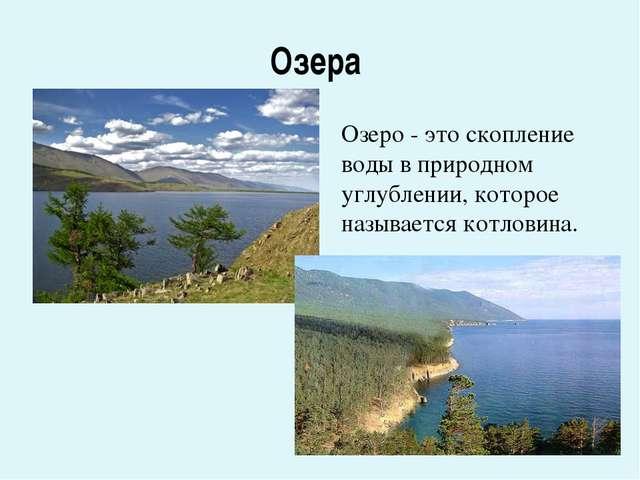 Озера Озеро - это скопление воды в природном углублении, которое называется к...