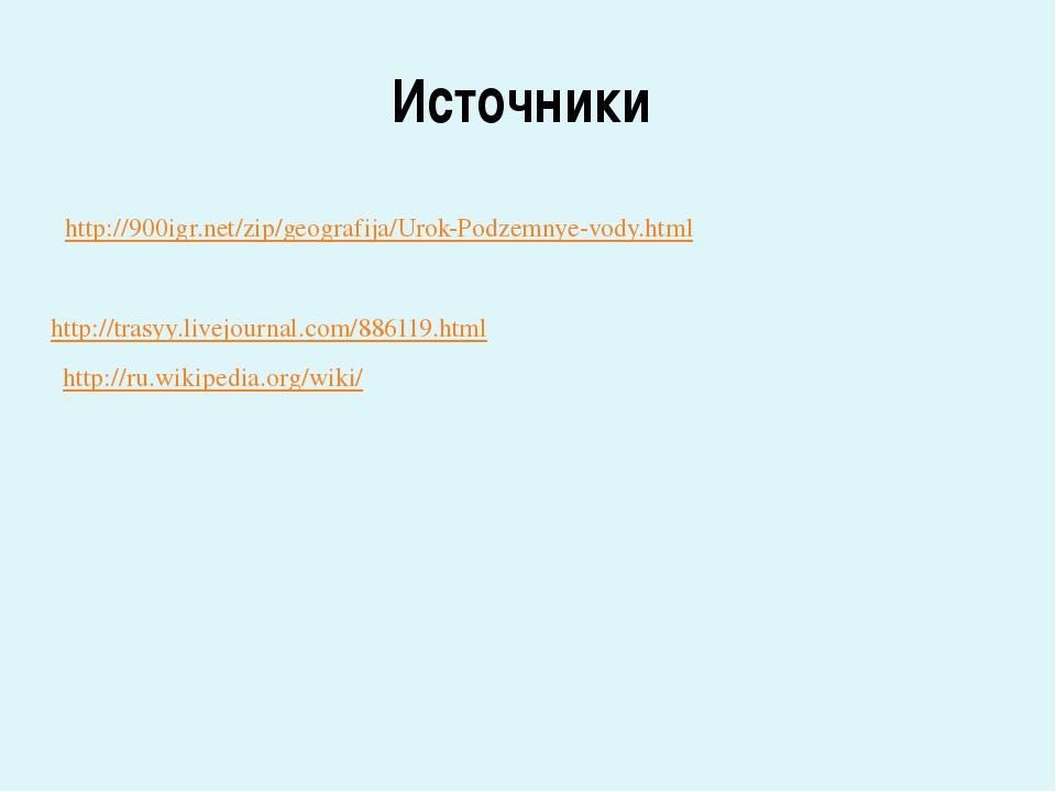 Источники http://trasyy.livejournal.com/886119.html http://900igr.net/zip/geo...
