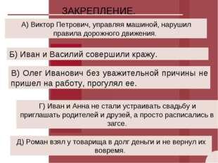 ЗАКРЕПЛЕНИЕ. А) Виктор Петрович, управляя машиной, нарушил правила дорожного