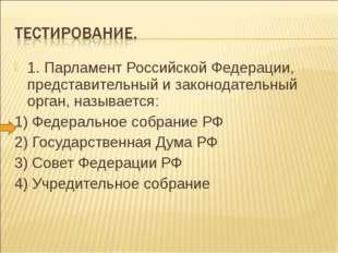 1. Парламент Российской Федерации, представительный и законодательный орган,