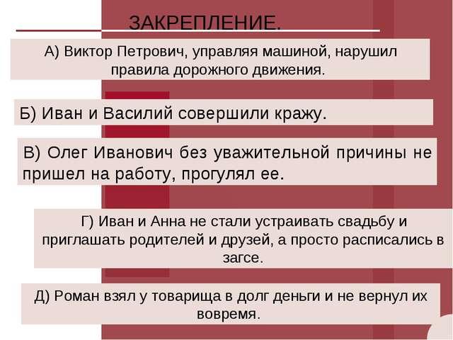 ЗАКРЕПЛЕНИЕ. А) Виктор Петрович, управляя машиной, нарушил правила дорожного...
