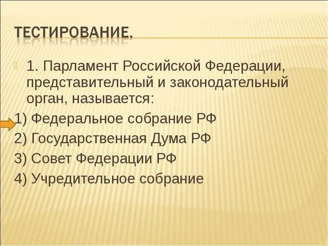 1. Парламент Российской Федерации, представительный и законодательный орган,...
