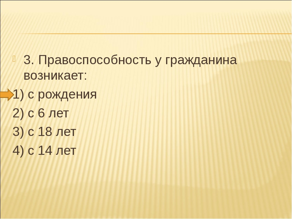 3. Правоспособность у гражданина возникает: 1) с рождения 2) с 6 лет 3) с 18...