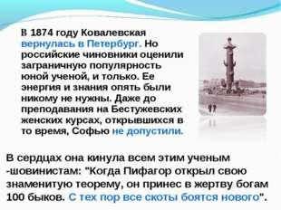 В 1874 году Ковалевская вернулась в Петербург. Но российские чиновники оцени