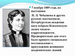 7 ноября 1889 года, по настоянию П. Л. Чебышева и других русских математиков,