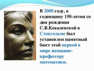 В 2000 году, в годовщину 150-летия со дня рождения С.В.Ковалевской в Стокголь