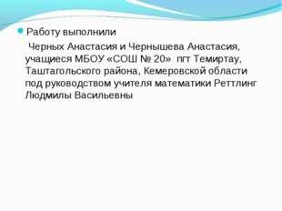Работу выполнили Черных Анастасия и Чернышева Анастасия, учащиеся МБОУ «СОШ №