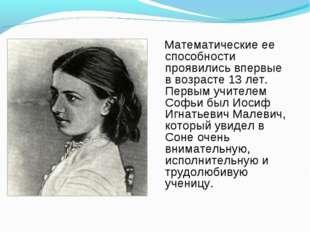 Математические ее способности проявились впервые в возрасте 13 лет. Первым у