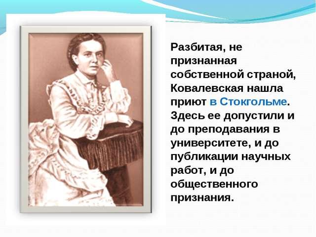 Разбитая, не признанная собственной страной, Ковалевская нашла приют в Стокг...