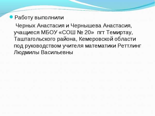 Работу выполнили Черных Анастасия и Чернышева Анастасия, учащиеся МБОУ «СОШ №...