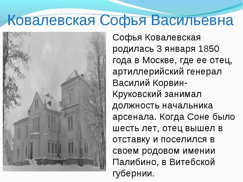 Софья Ковалевская родилась 3 января 1850 года в Москве, где ее отец, артилле...