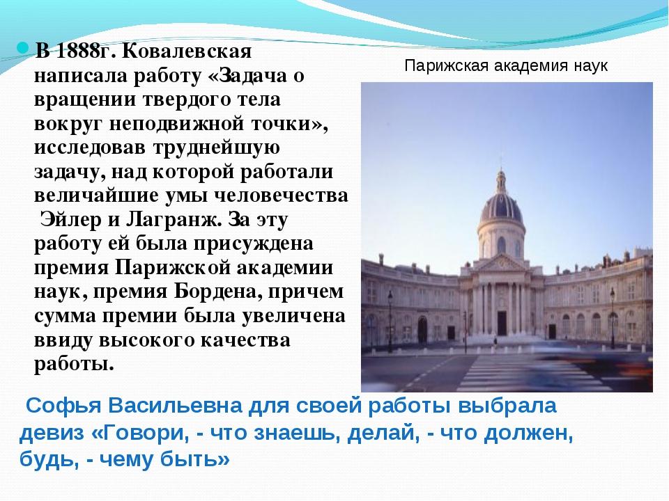 В 1888г. Ковалевская написала работу «Задача о вращении твердого тела вокруг...