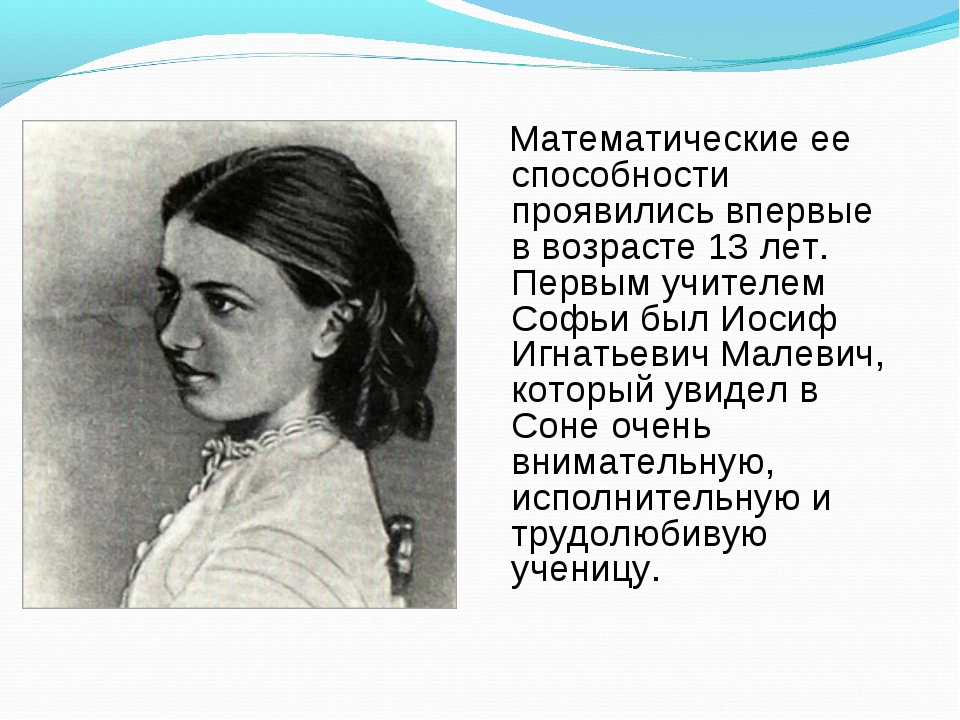 Математические ее способности проявились впервые в возрасте 13 лет. Первым у...