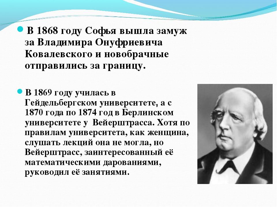 В 1868 году Софья вышла замуж за Владимира Онуфриевича Ковалевского и новобра...