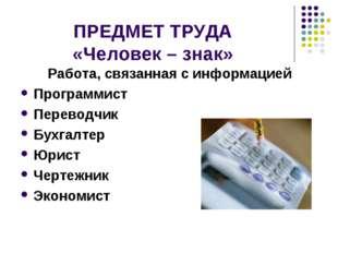 ПРЕДМЕТ ТРУДА «Человек – знак» Работа, связанная с информацией Программист Пе