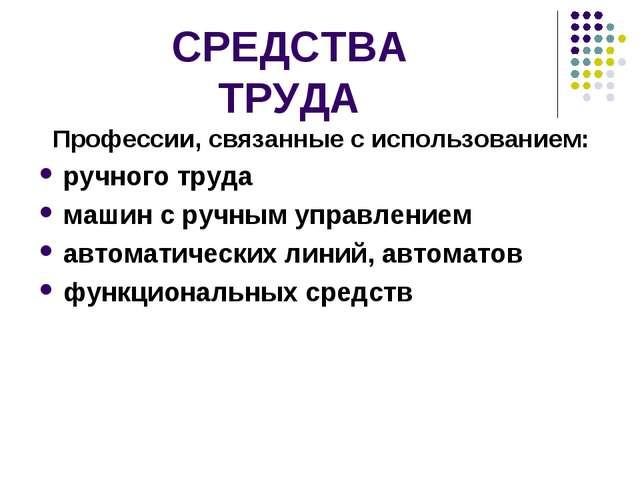 СРЕДСТВА ТРУДА Профессии, связанные с использованием: ручного труда машин с р...
