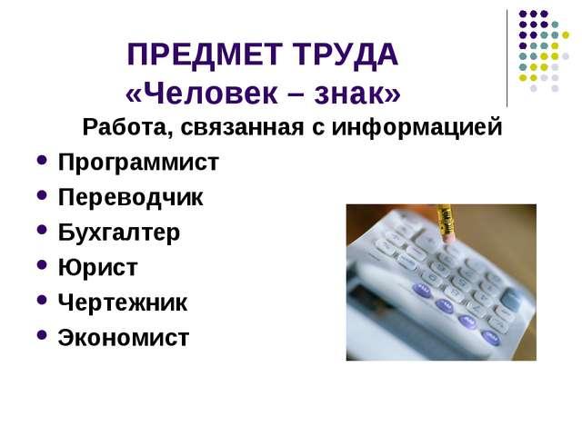 ПРЕДМЕТ ТРУДА «Человек – знак» Работа, связанная с информацией Программист Пе...