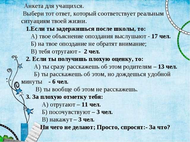 Анкета для учащихся. Выбери тот ответ, который соответствует реальным ситуац...