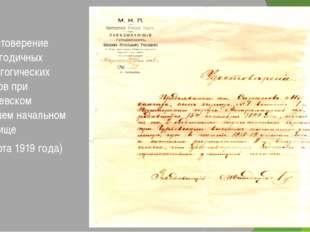 Удостоверение двухгодичных педагогических курсов при Гурьевском высшем началь