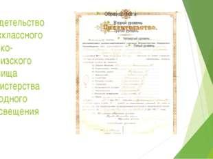 Свидетельство двухклассного русско-киргизского училища Министерства Народного
