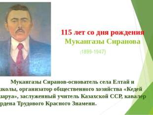 115 лет со дня рождения Мукангазы Сиранова Мукангазы Сиранов-основатель села