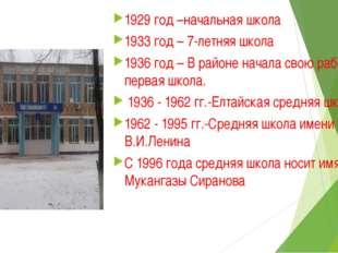 1929 год –начальная школа 1933 год – 7-летняя школа 1936 год – В районе начал