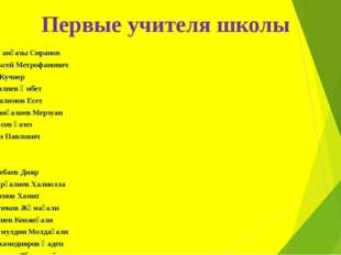 Мұқанғазы Сиранов Алексей Метрофанович В.В.Кучнер Бисалиев Үмбет Мусалимов Ес