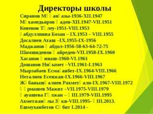 Директоры школы  Сиранов Мұқанғазы-1936-XII.1947 Мұхамедьяров Қаден-XII.1947