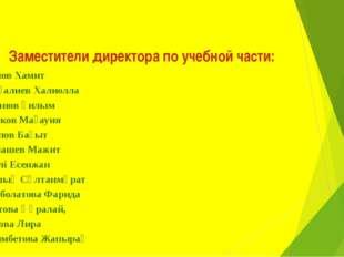 Бекенов Хамит Өмірғалиев Халиолла Сайханов Ғилым Көжеков Мағауия Еңсепов Бағ