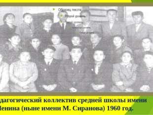 Педагогический коллектив средней школы имени В.И.Ленина (ныне имени М. Сиран