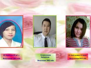 Мүбаракова Нұргүл Выпускница 2003 года Ахметжанов Бауыржан Выпускник 2003 год