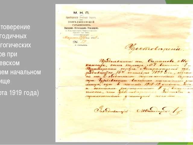 Удостоверение двухгодичных педагогических курсов при Гурьевском высшем началь...