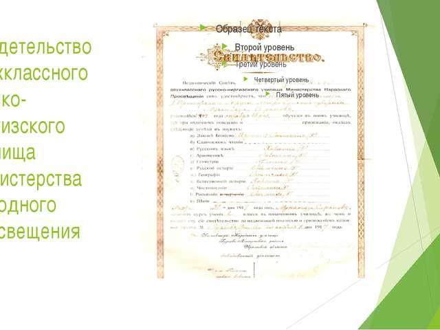 Свидетельство двухклассного русско-киргизского училища Министерства Народного...