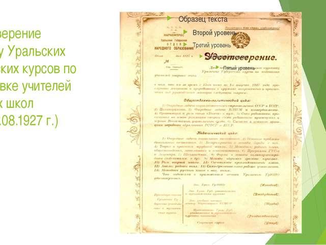Удостоверение курсанту Уральских Губернских курсов по подготовке учителей опо...