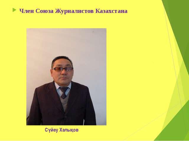 Сүйеу Халықов Член Союза Журналистов Казахстана