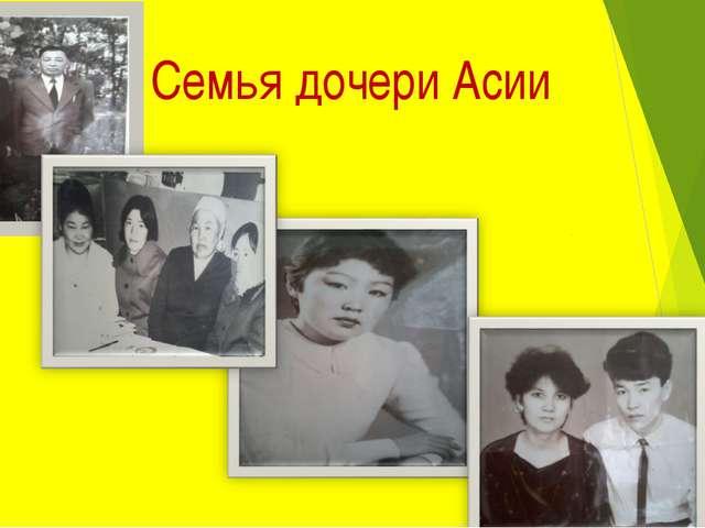 Семья дочери Асии