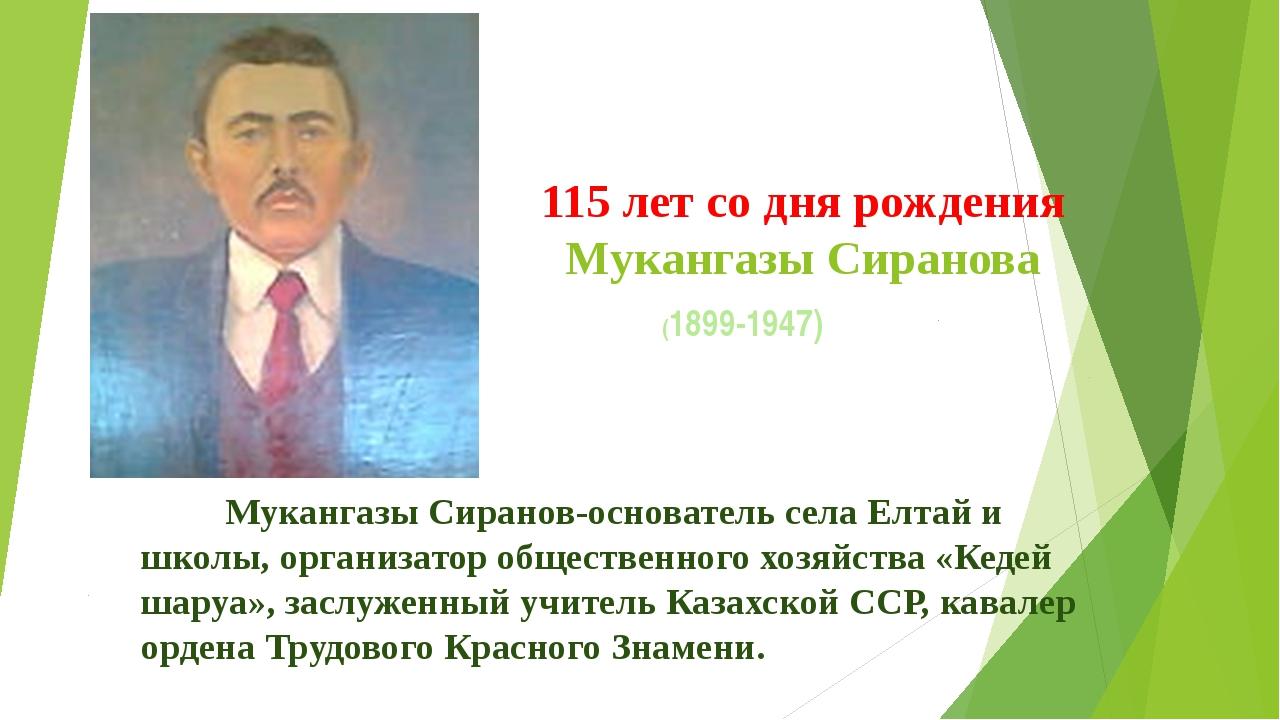 115 лет со дня рождения Мукангазы Сиранова Мукангазы Сиранов-основатель села...