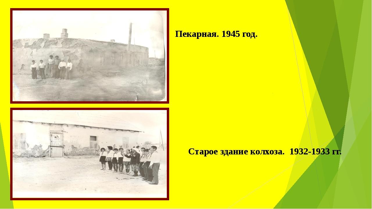 Пекарная. 1945 год. Старое здание колхоза. 1932-1933 гг.