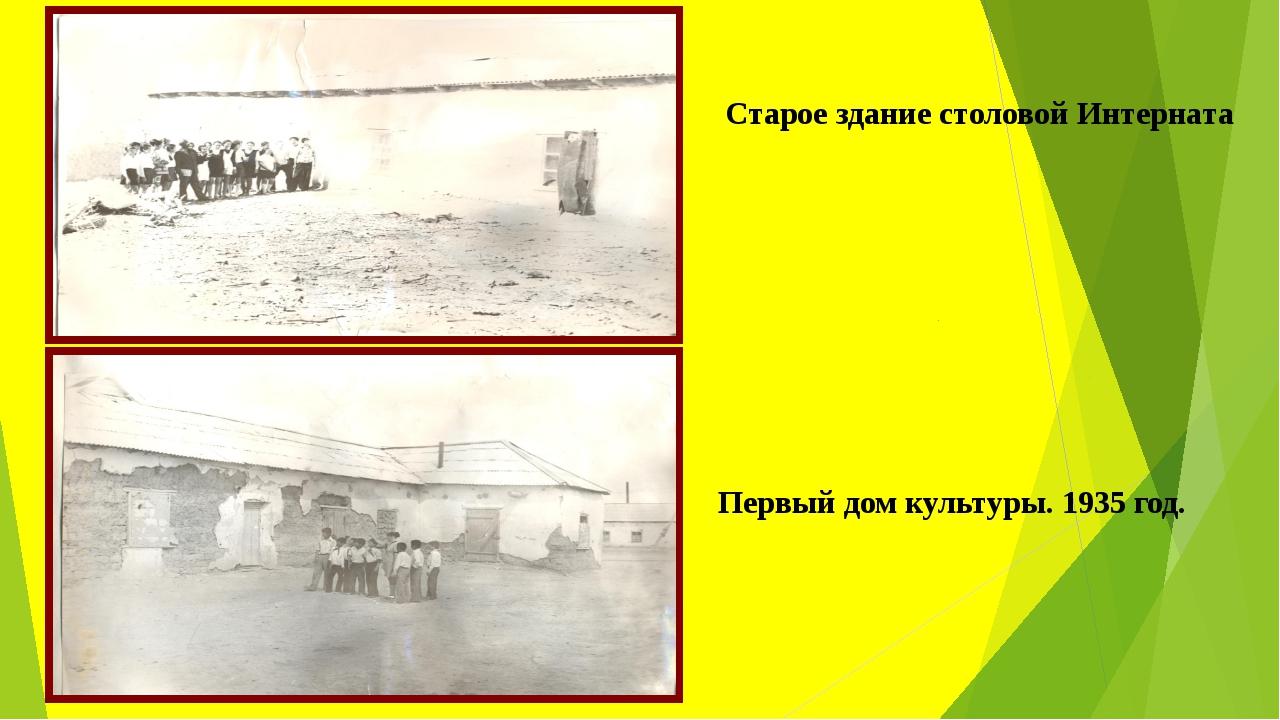 Старое здание столовой Интерната Первый дом культуры. 1935 год.