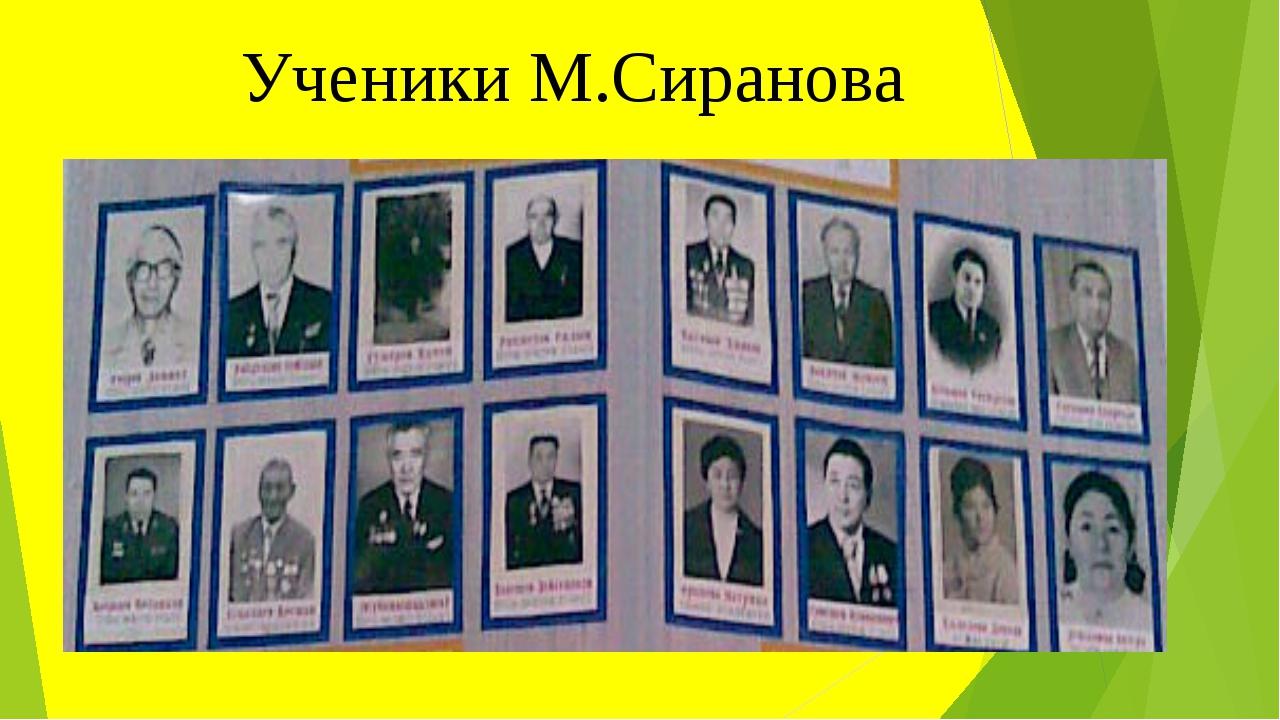 Ученики М.Сиранова