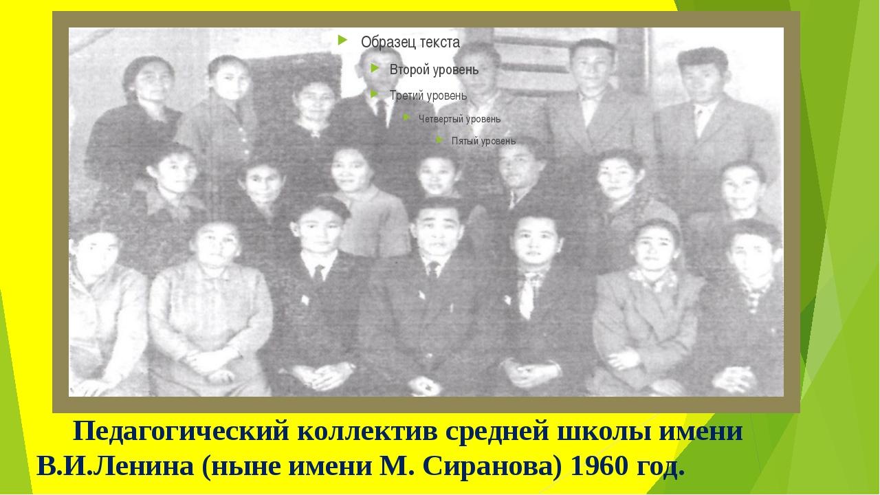 Педагогический коллектив средней школы имени В.И.Ленина (ныне имени М. Сиран...