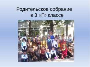Родительское собрание в 3 «Г» классе