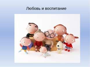 Любовь и воспитание